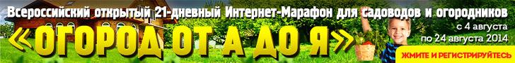 Интернет-марафон природное земледелие