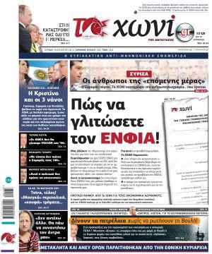 http://www.toxwni.gr/xoni-apokleistika/periexomena-ekdosis/item/23051-pos-na-glitosete-ton-enfia